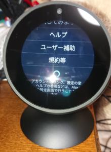 Echo Spotの設定画面