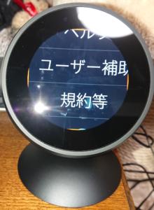 Echo Spotでアクセシビリティの拡大鏡をオン