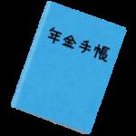年金手帳のイラスト